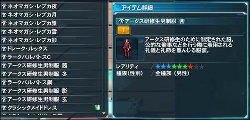 2014-11-07 11_47_58-Phantasy Star Online 2