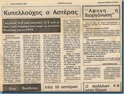 Αστέρας-Κεχαγιάς (6-4-1993) Β