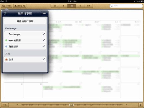 sync your google calendar iphone ipad both tips