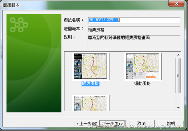 GT-820 PRO-10_5選擇範本