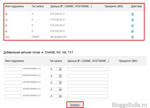 Добавление записей DNS
