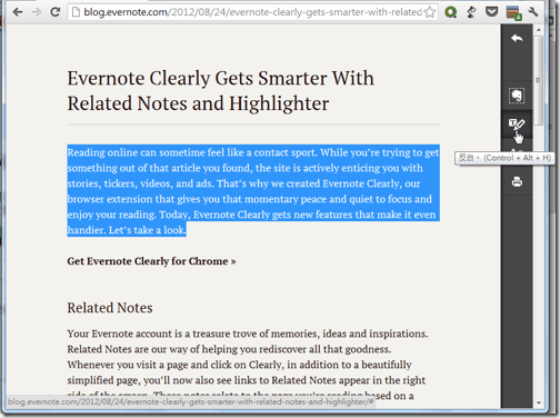evernote clearly-05