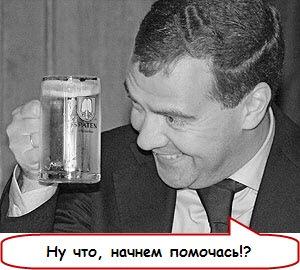 Пей пиво пенное