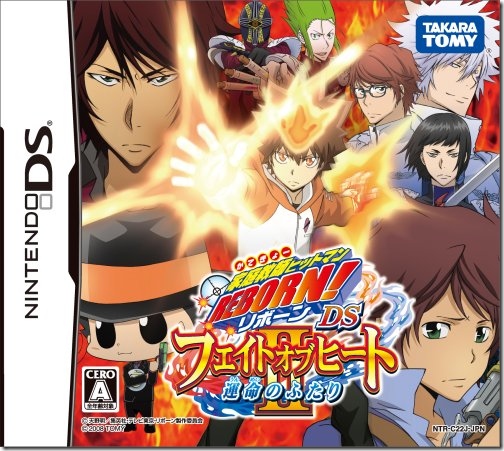 Free Download [NDS] Katekyo Hitman Reborn! DS Fate of Heat II - Unmei no Futari (Japan)