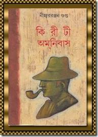Kiriti Omnibus 12 By Nihar Ranjan Gupta