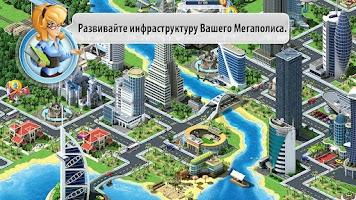 Screenshot of Мегаполис
