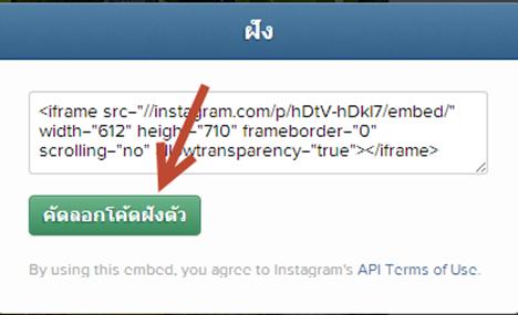 โค้ดวาง embed code จาก instagram