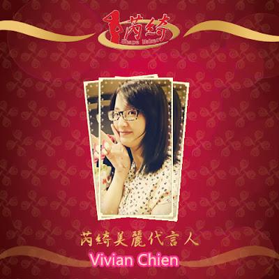 美麗代言人-vivian.jpg