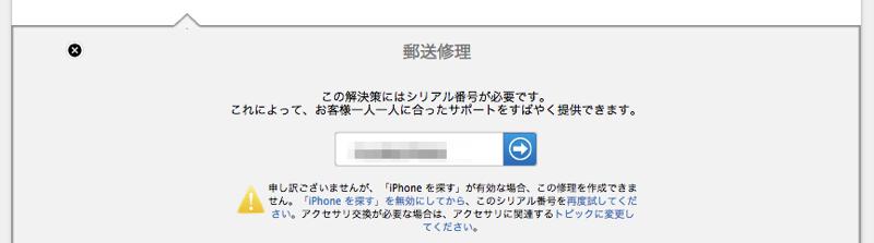 Apple サポート 解決策 2