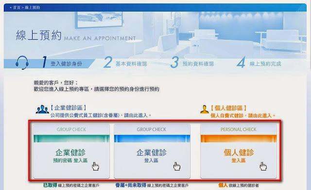 國內健康檢查首選品牌的線上預約頁面截圖.jpg