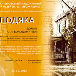 Грамота_ДОЛИНІ.jpg