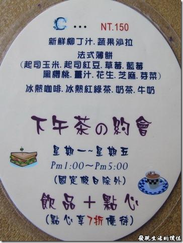 台南-伊莉的店菜單02