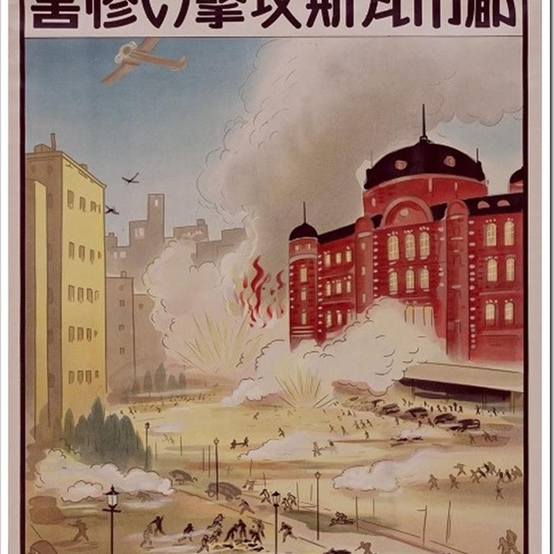 Ataque com gás – cartazes japoneses de 1938