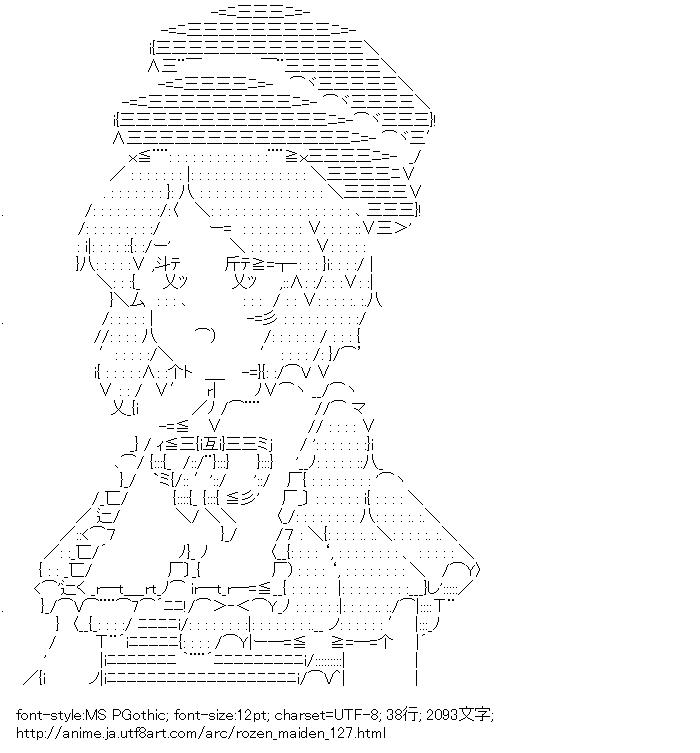ローゼンメイデン,蒼星石