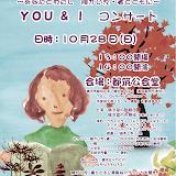 第2回 YOU&Iコンサート