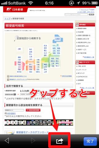 検索ハブ 内蔵ブラウザ2