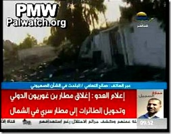 Al-Aqsa TV (Hamas), Nov. 18, 2012
