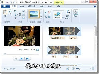 Windows-Live-movie-maker00