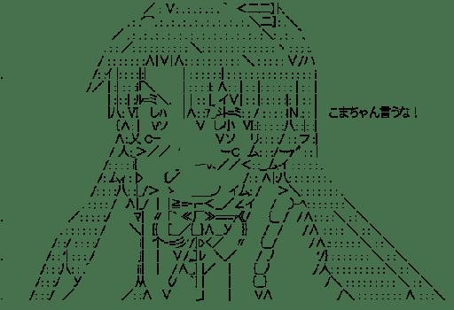 越谷小鞠「こまちゃん言うな!」 (のんのんびより)