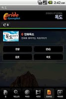 Screenshot of 독도(Dokdo)