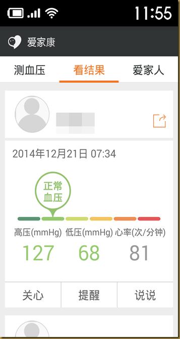 Screenshot_2014-12-21-11-55-03