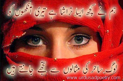 Mohabbat Love Poetry
