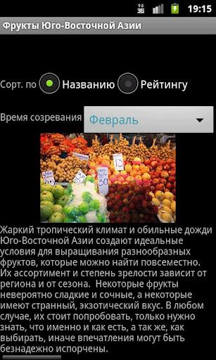 Thailand fruits catalogue