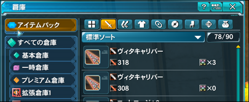 2014-11-26 00_32_48-Phantasy Star Online 2