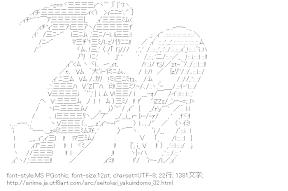 [AA]出島サヤカ & 七条アリア (生徒会役員共)