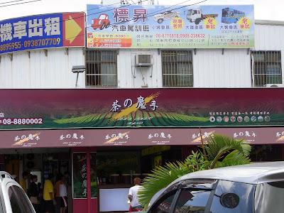 恒春という街にやってきました。茶の魔手。気になるお店ですが、普通のお茶屋さんでした。