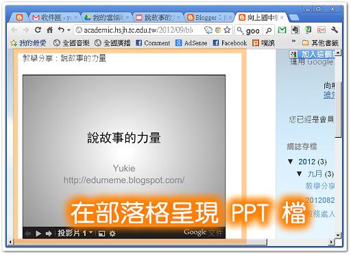 PPT 檔在部落格呈現出來的樣貌