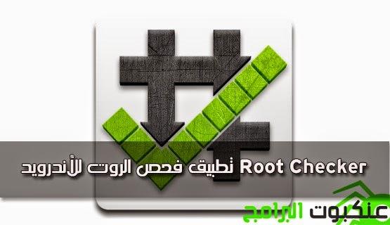 تطبيق-فحص-الروت-للأندرويد-Root-Checker