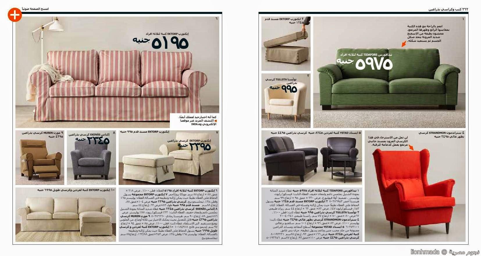 img2a5010d4f624f70432f161dca38ddbb8 صور كتالوج ايكيا مصر ikia للديكورات