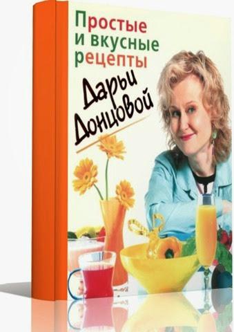 Книга Донцовой