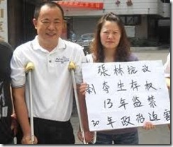 Zhang Lin and his wife