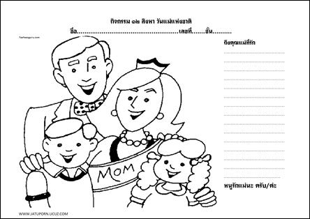 ภาพระบายสี กิจกรรม ๑๒ สิงหา วันแม่แห่งชาติ_005