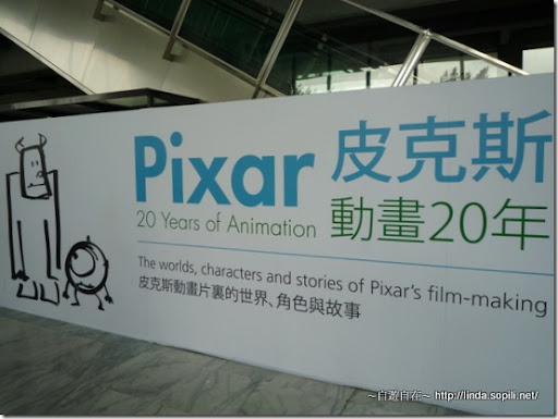 Pixar皮克斯-看板