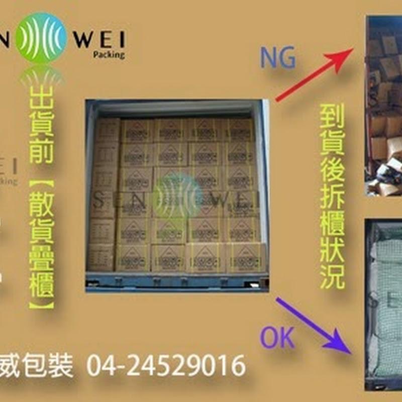 貨櫃內固定保護系統 - 森威包裝全系列貨櫃相關產品