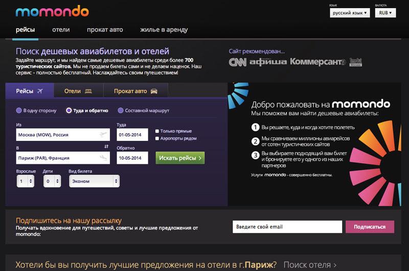 Купить дешевые авиабилеты Москва - Кишинев: календарь