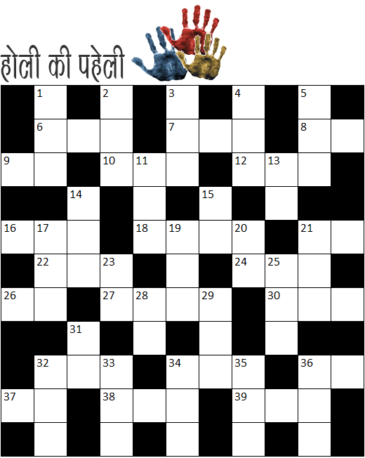 Holi 2015 Cryptic Crossword