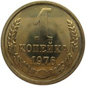 russland-1-kopeke-1976-russia-1-kopek