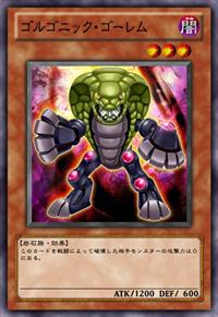 300px-GorgonicGolem-JP-Anime-ZX