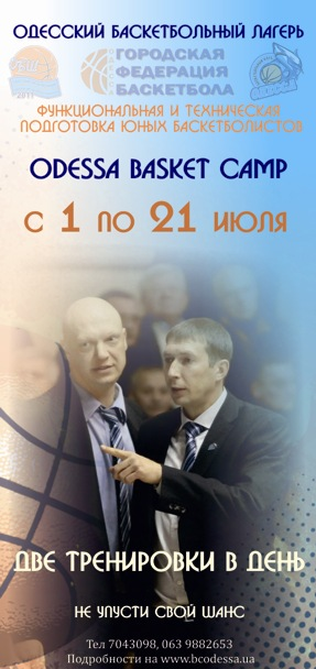 odessa-basket-camp