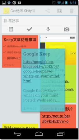 Google Keep-06