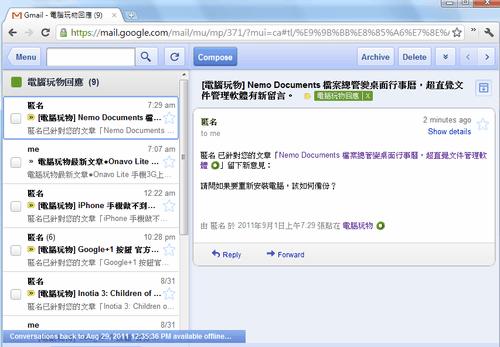 offline google mail-06