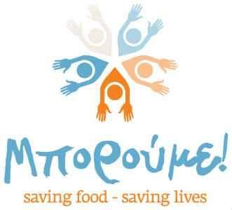 Η Κοινωνική Υπηρεσία του Δήμου Κεφαλονιάς μαζεύει τρόφιμα για ευπαθείς ομάδες