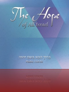 Lenny & Varda Harris - The Hope Of All Israel