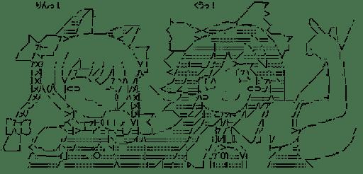 火焔猫燐 と 霊烏路空(東方)