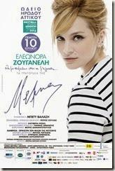 Ελεωνόρα Ζουγανέλη Ωδείο Ηρώδου Αττικού Μελίνα Μερκούρη Να με θυμάσαι και να μ'αγαπάς