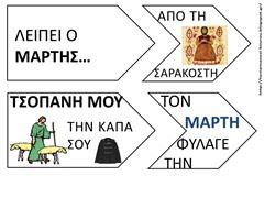 ΠΑΡΟ2